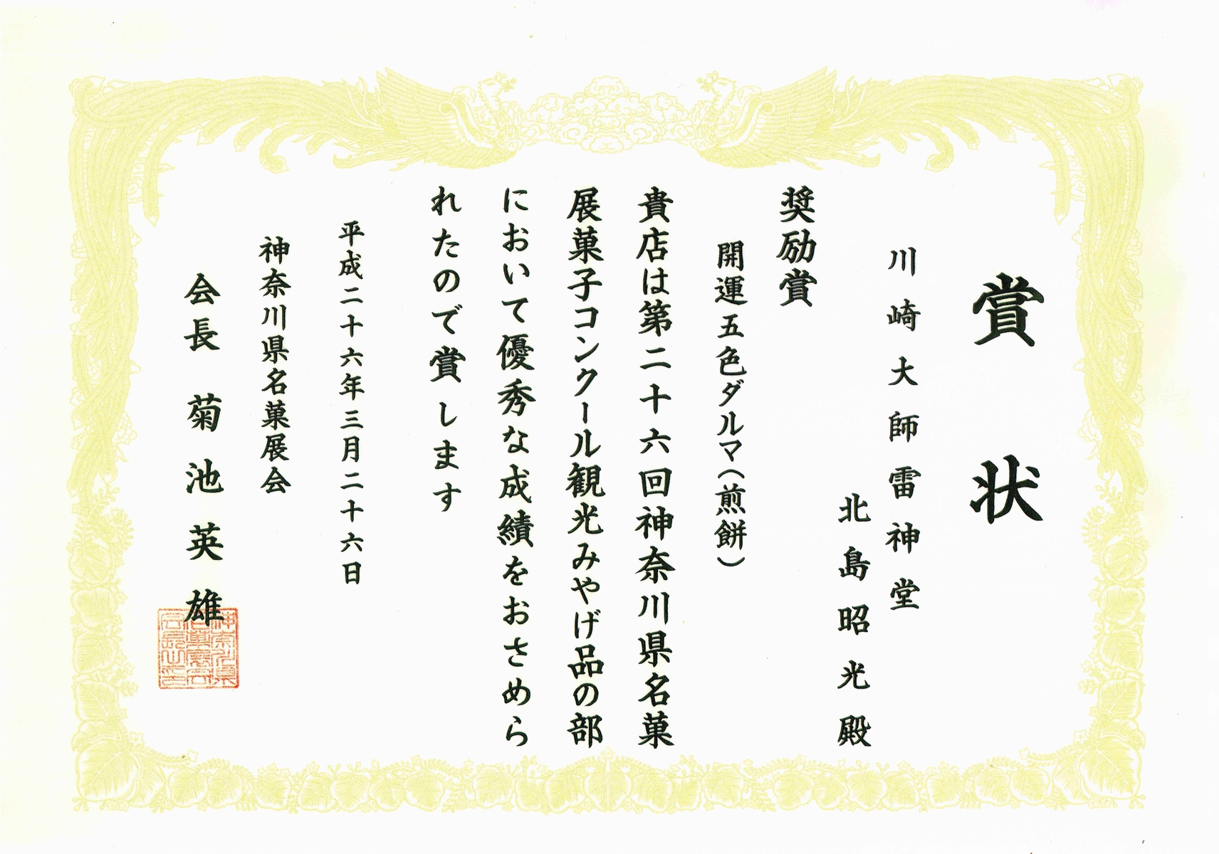 CCF20140405_0000.jpg